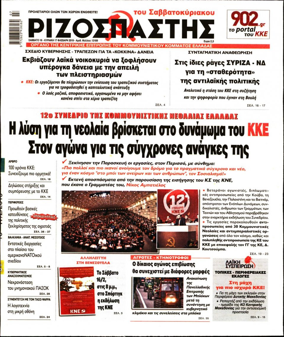 Πρωτοσέλιδο Εφημερίδας - Ριζοσπάστης - 2019-02-16