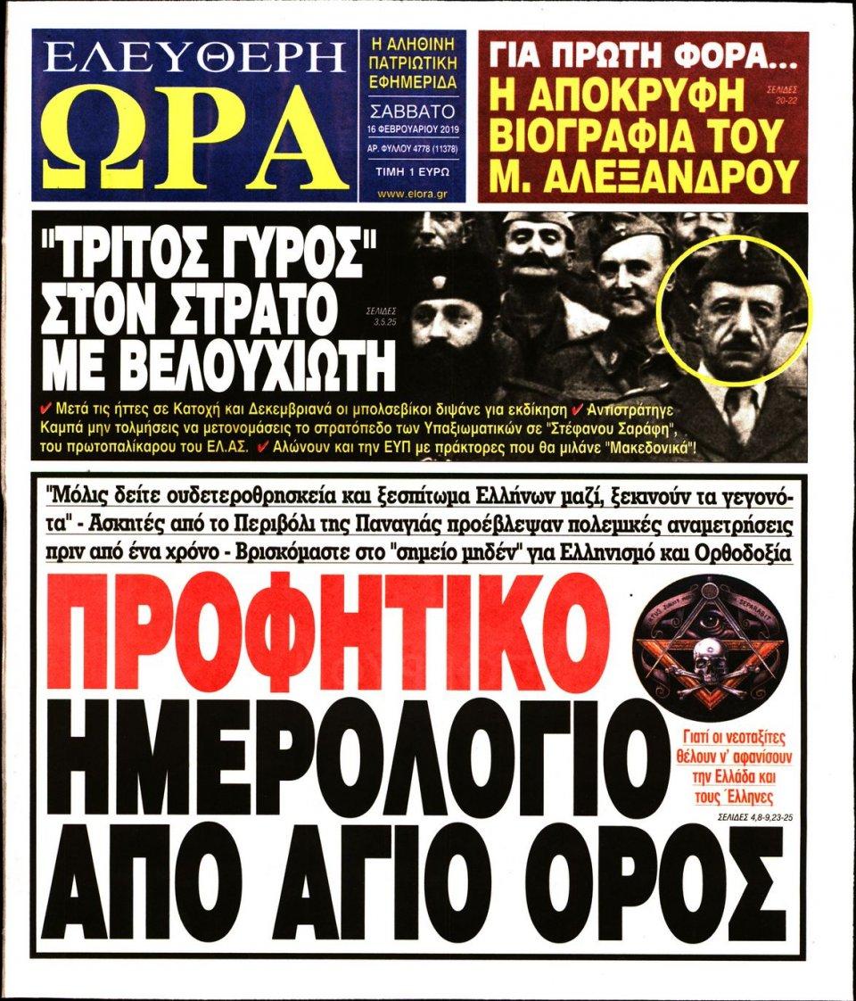Πρωτοσέλιδο Εφημερίδας - Ελεύθερη Ώρα - 2019-02-16