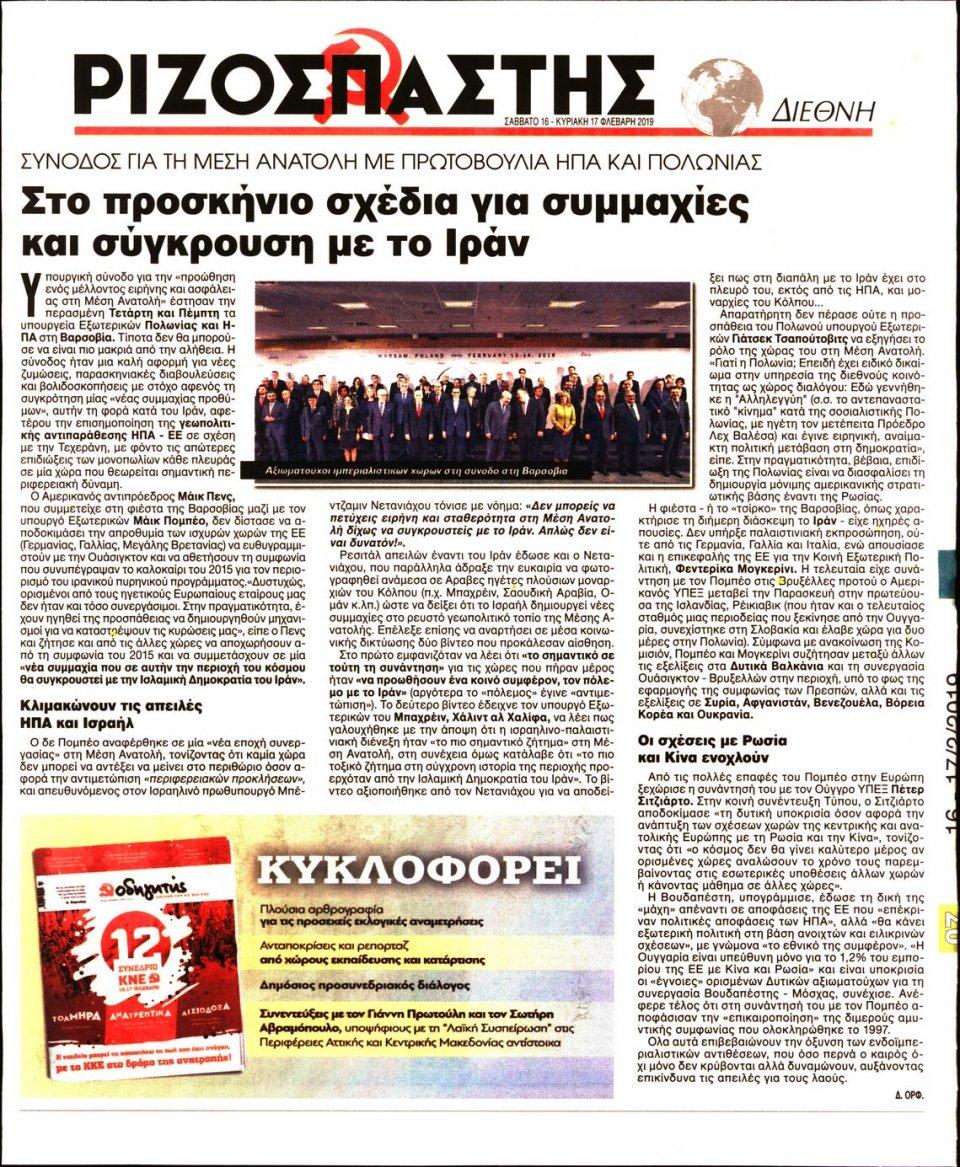 Οπισθόφυλλο Εφημερίδας - Ριζοσπάστης - 2019-02-16