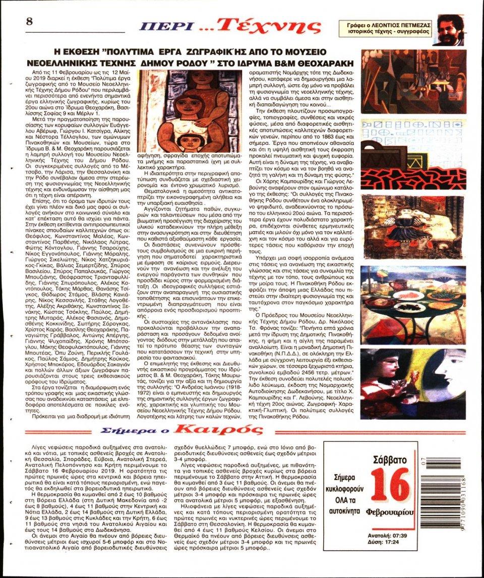 Οπισθόφυλλο Εφημερίδας - Λόγος - 2019-02-16
