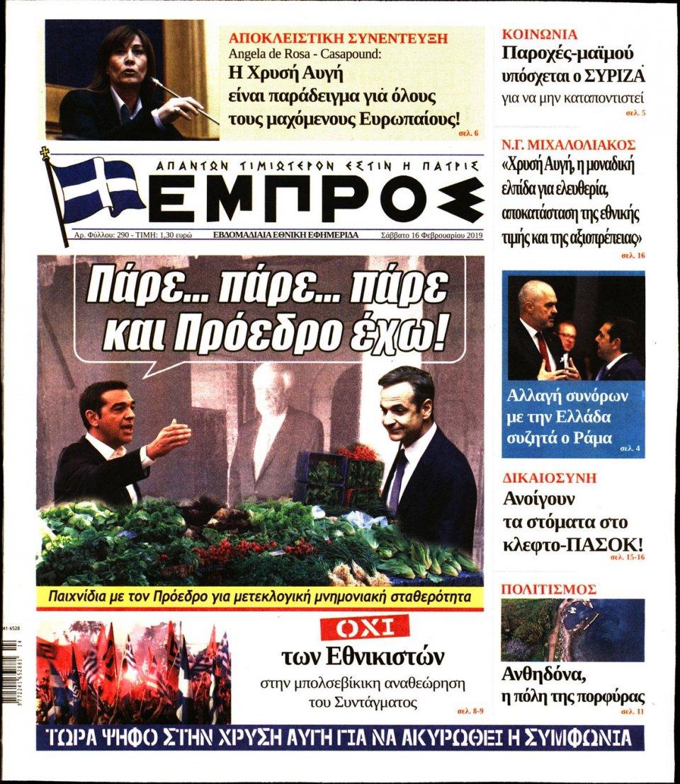 Πρωτοσέλιδο Εφημερίδας - ΕΜΠΡΟΣ - 2019-02-16
