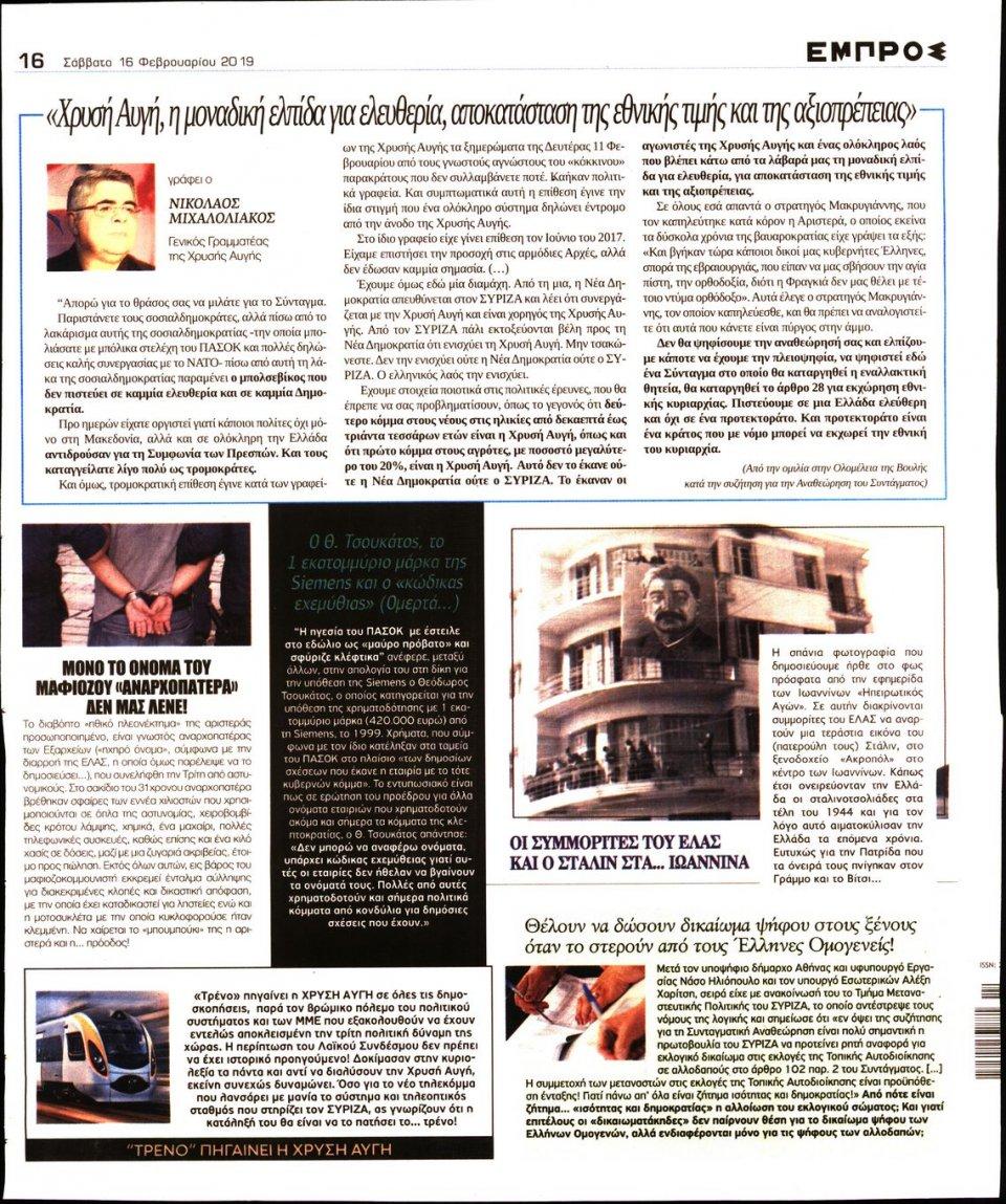 Οπισθόφυλλο Εφημερίδας - ΕΜΠΡΟΣ - 2019-02-16