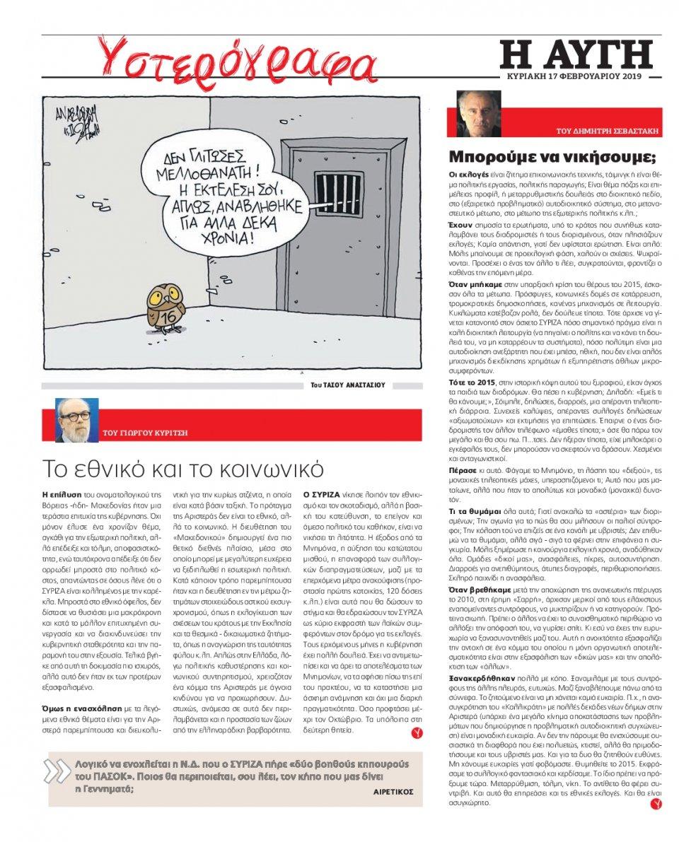 Οπισθόφυλλο Εφημερίδας - Αυγή - 2019-02-17