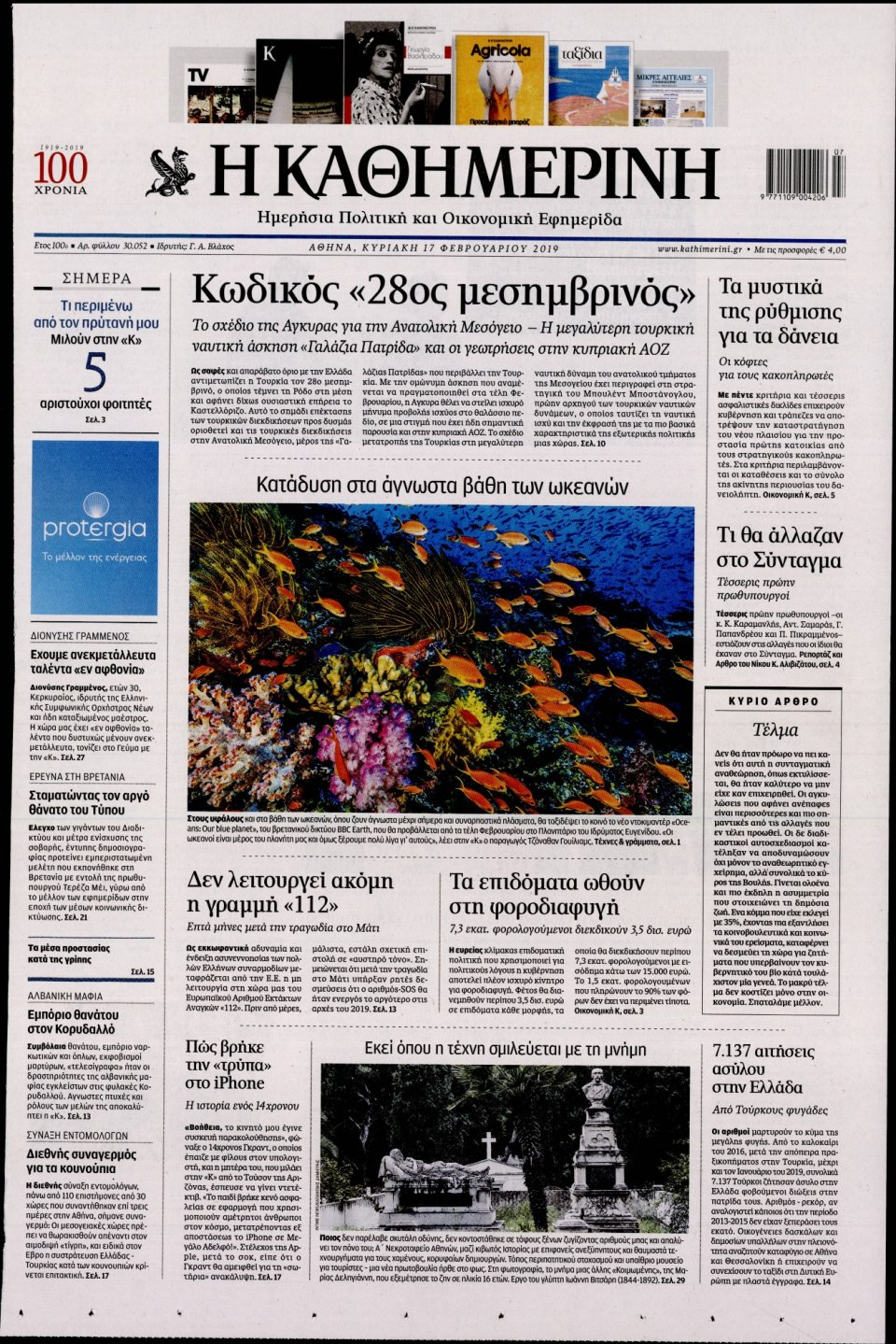Πρωτοσέλιδο Εφημερίδας - Καθημερινή - 2019-02-17