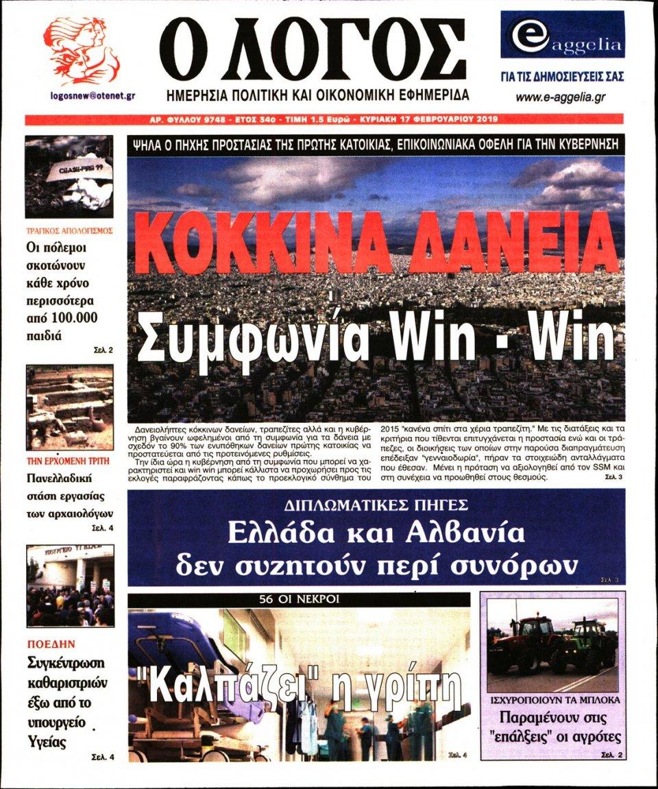 Πρωτοσέλιδο Εφημερίδας - Λόγος - 2019-02-17