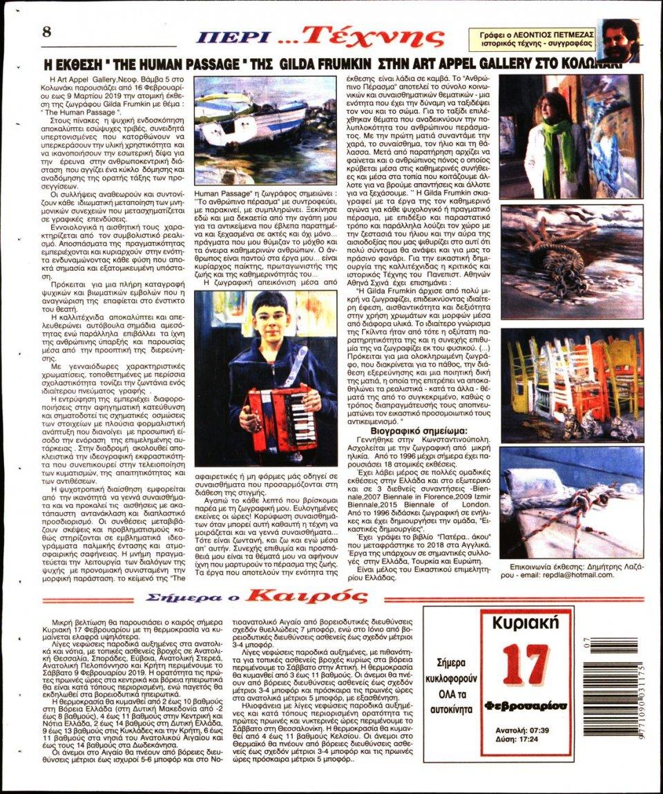 Οπισθόφυλλο Εφημερίδας - Λόγος - 2019-02-17
