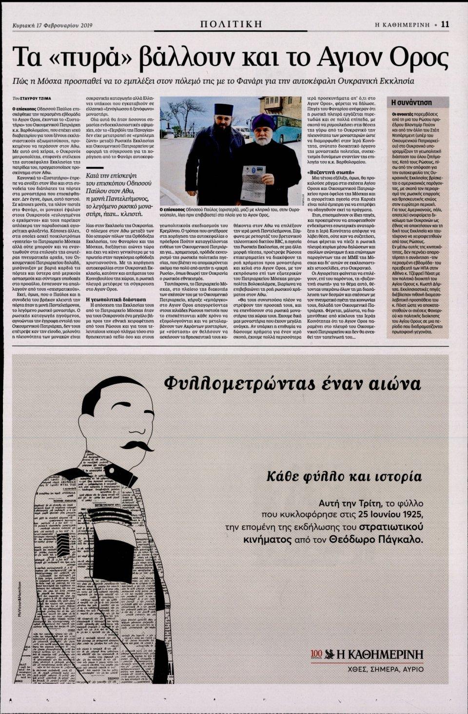Οπισθόφυλλο Εφημερίδας - Καθημερινή - 2019-02-17
