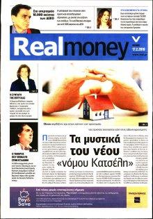 REAL NEWS_REAL MONEY