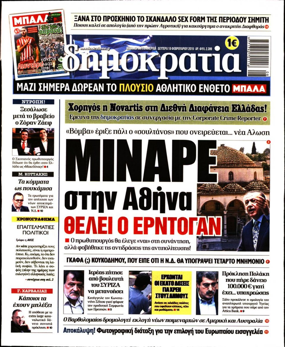 Πρωτοσέλιδο Εφημερίδας - ΔΗΜΟΚΡΑΤΙΑ - 2019-02-18
