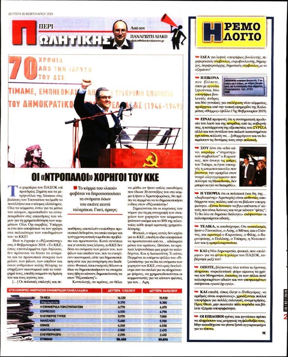 Οπισθόφυλλο Εφημερίδας - ΔΗΜΟΚΡΑΤΙΑ - 2019-02-18