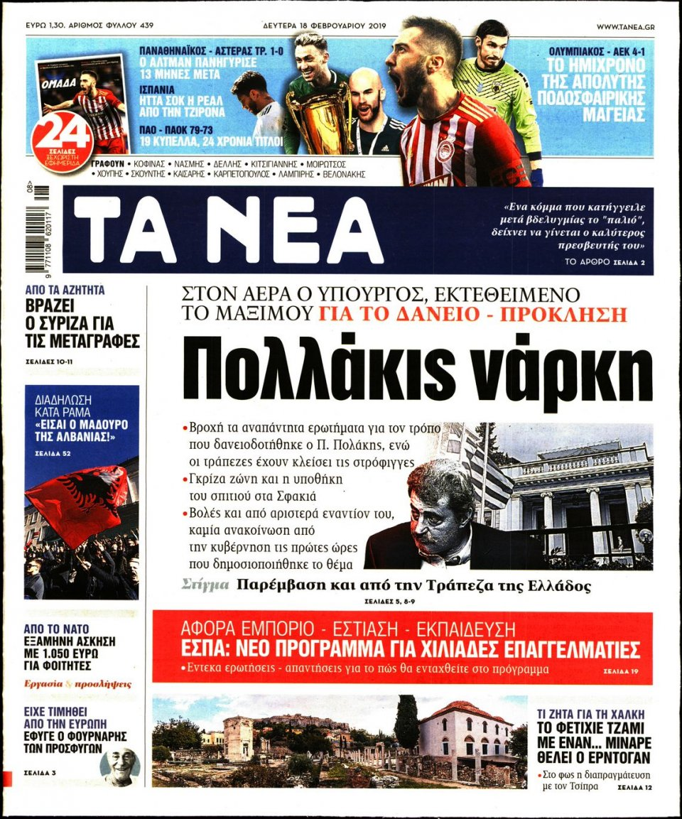 Πρωτοσέλιδο Εφημερίδας - Τα Νέα - 2019-02-18