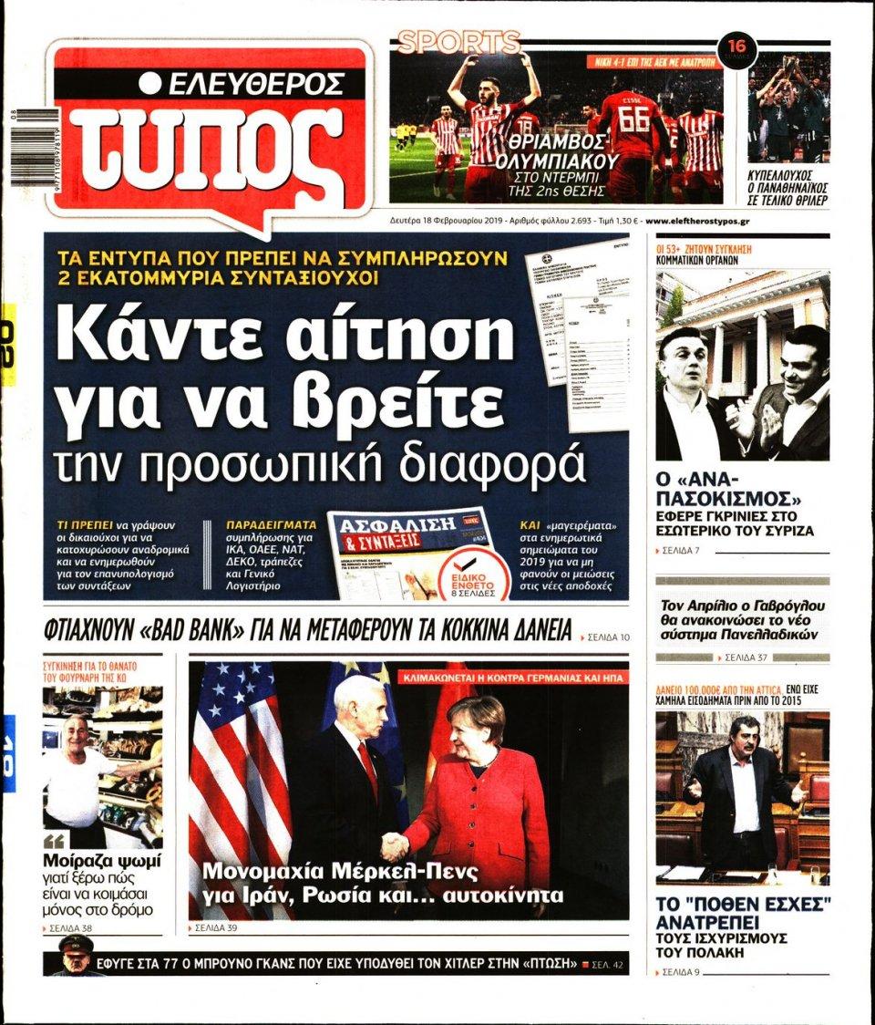 Πρωτοσέλιδο Εφημερίδας - Ελεύθερος Τύπος - 2019-02-18