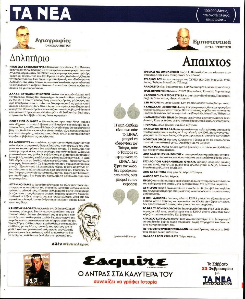 Οπισθόφυλλο Εφημερίδας - Τα Νέα - 2019-02-18
