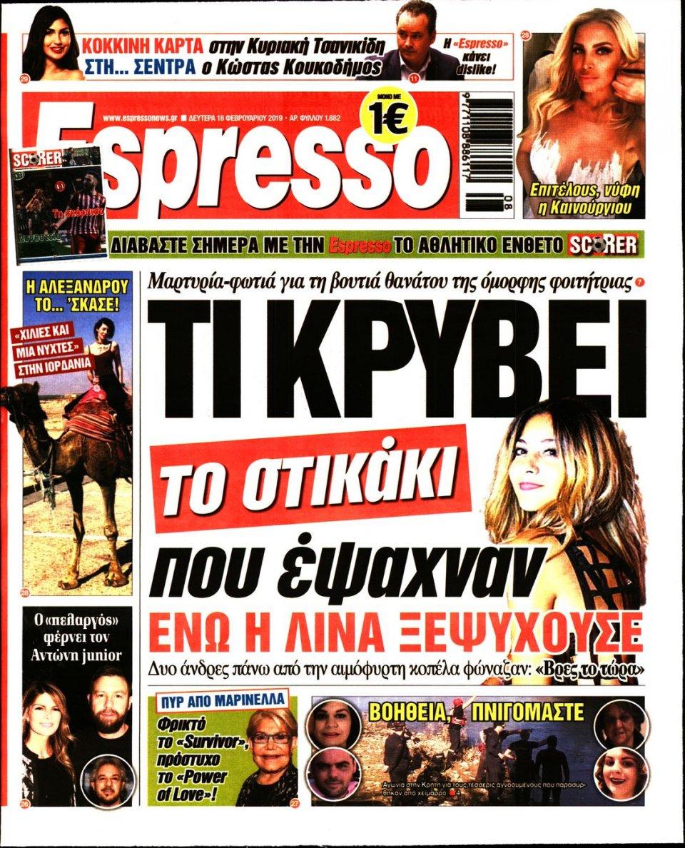 Πρωτοσέλιδο Εφημερίδας - Espresso - 2019-02-18