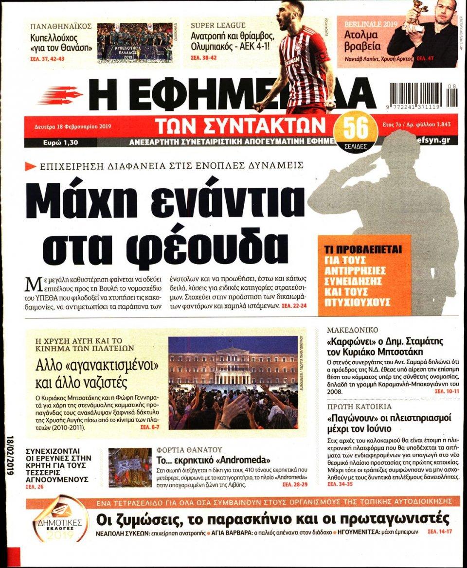 Πρωτοσέλιδο Εφημερίδας - Η ΕΦΗΜΕΡΙΔΑ ΤΩΝ ΣΥΝΤΑΚΤΩΝ - 2019-02-18