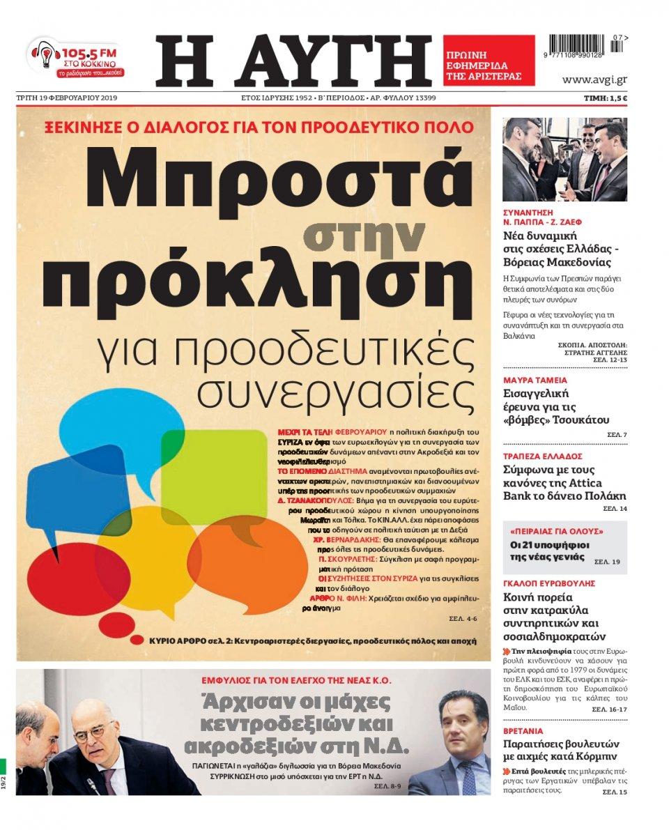 Πρωτοσέλιδο Εφημερίδας - Αυγή - 2019-02-19