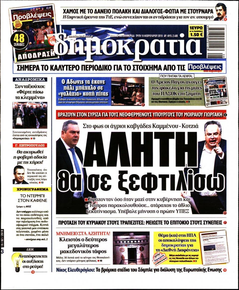 Πρωτοσέλιδο Εφημερίδας - ΔΗΜΟΚΡΑΤΙΑ - 2019-02-19
