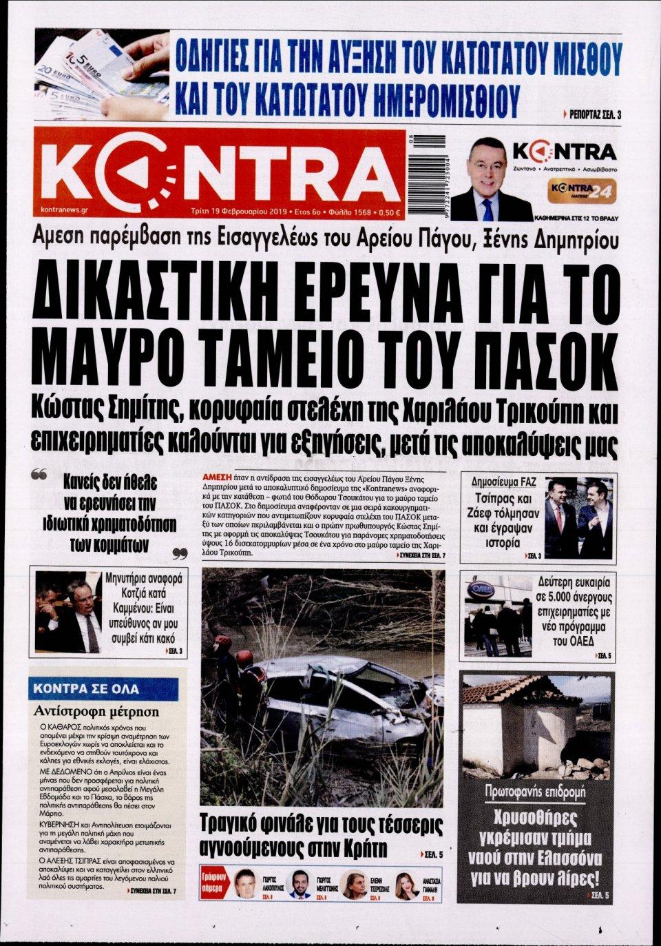 Πρωτοσέλιδο Εφημερίδας - KONTRA NEWS - 2019-02-19
