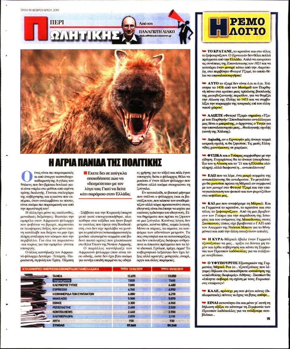 Οπισθόφυλλο Εφημερίδας - ΔΗΜΟΚΡΑΤΙΑ - 2019-02-19