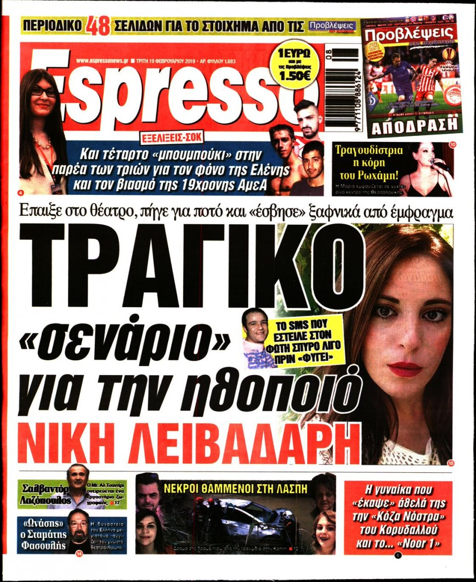 Πρωτοσέλιδο Εφημερίδας - Espresso - 2019-02-19