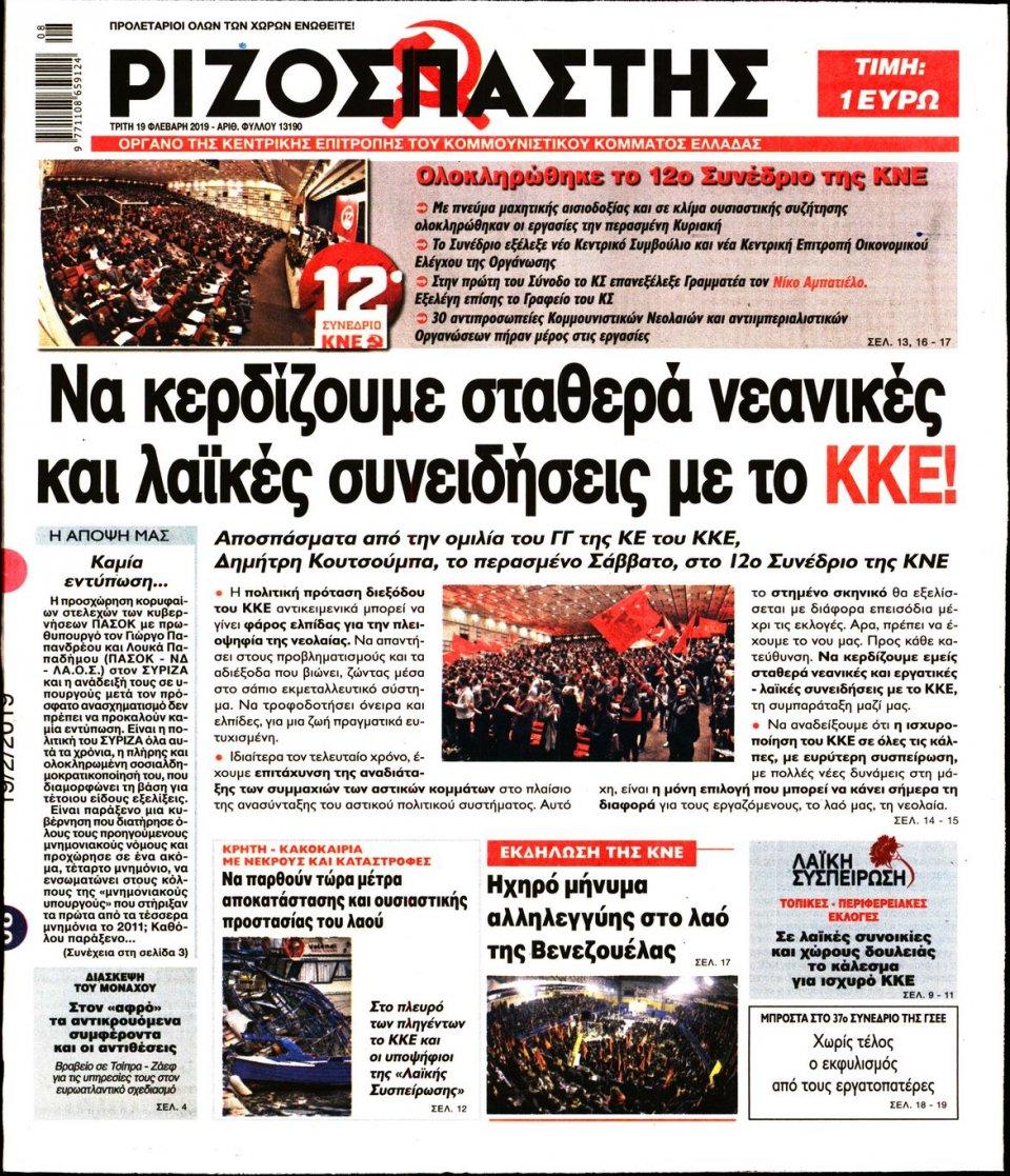 Πρωτοσέλιδο Εφημερίδας - Ριζοσπάστης - 2019-02-19