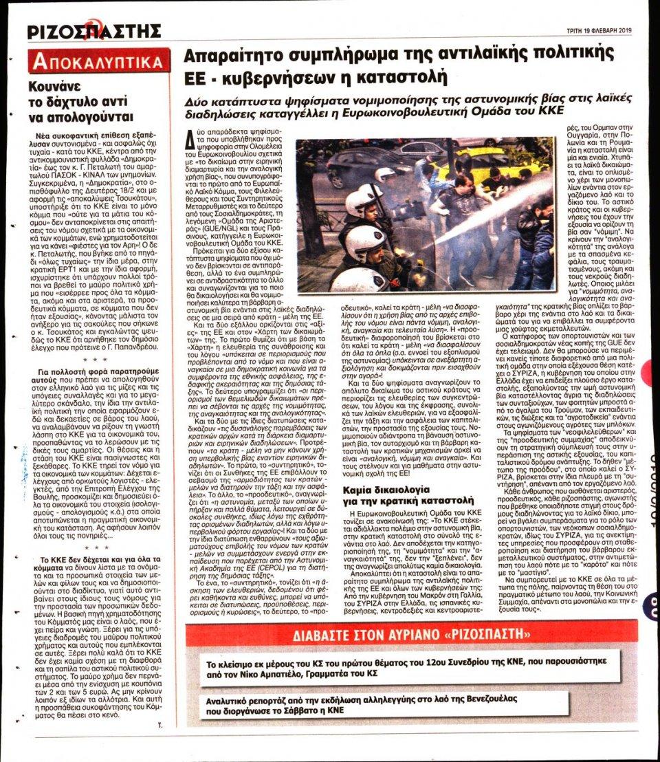 Οπισθόφυλλο Εφημερίδας - Ριζοσπάστης - 2019-02-19