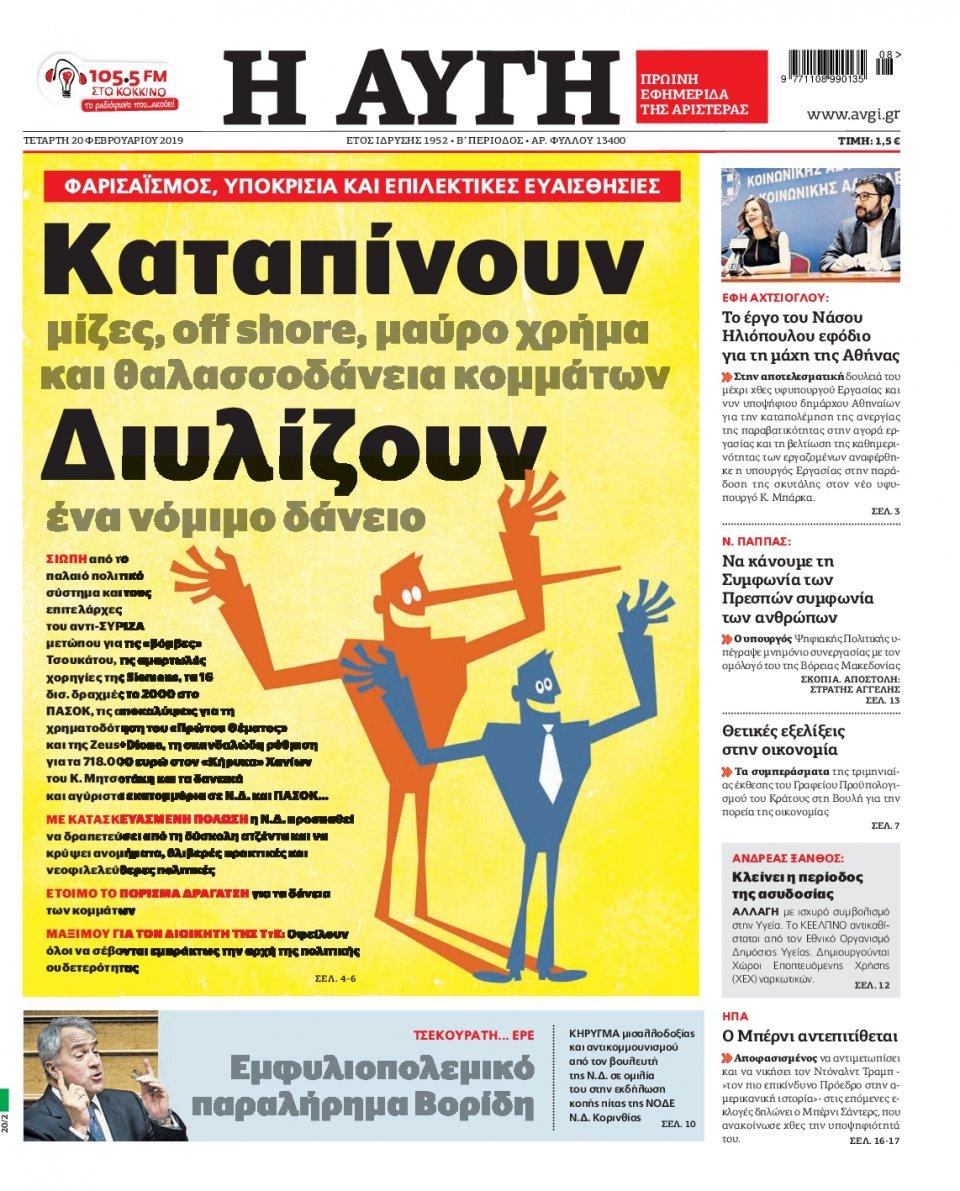 Πρωτοσέλιδο Εφημερίδας - Αυγή - 2019-02-20
