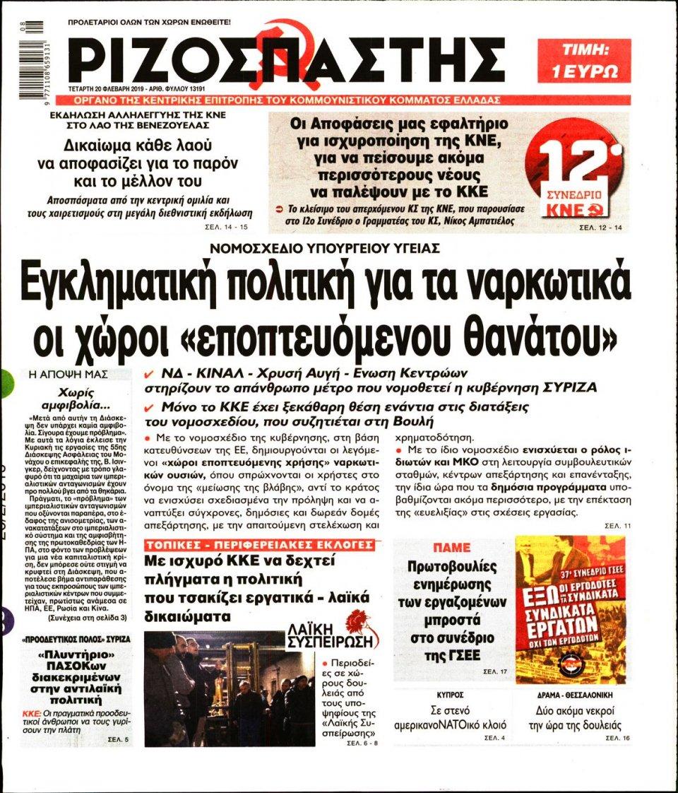 Πρωτοσέλιδο Εφημερίδας - Ριζοσπάστης - 2019-02-20