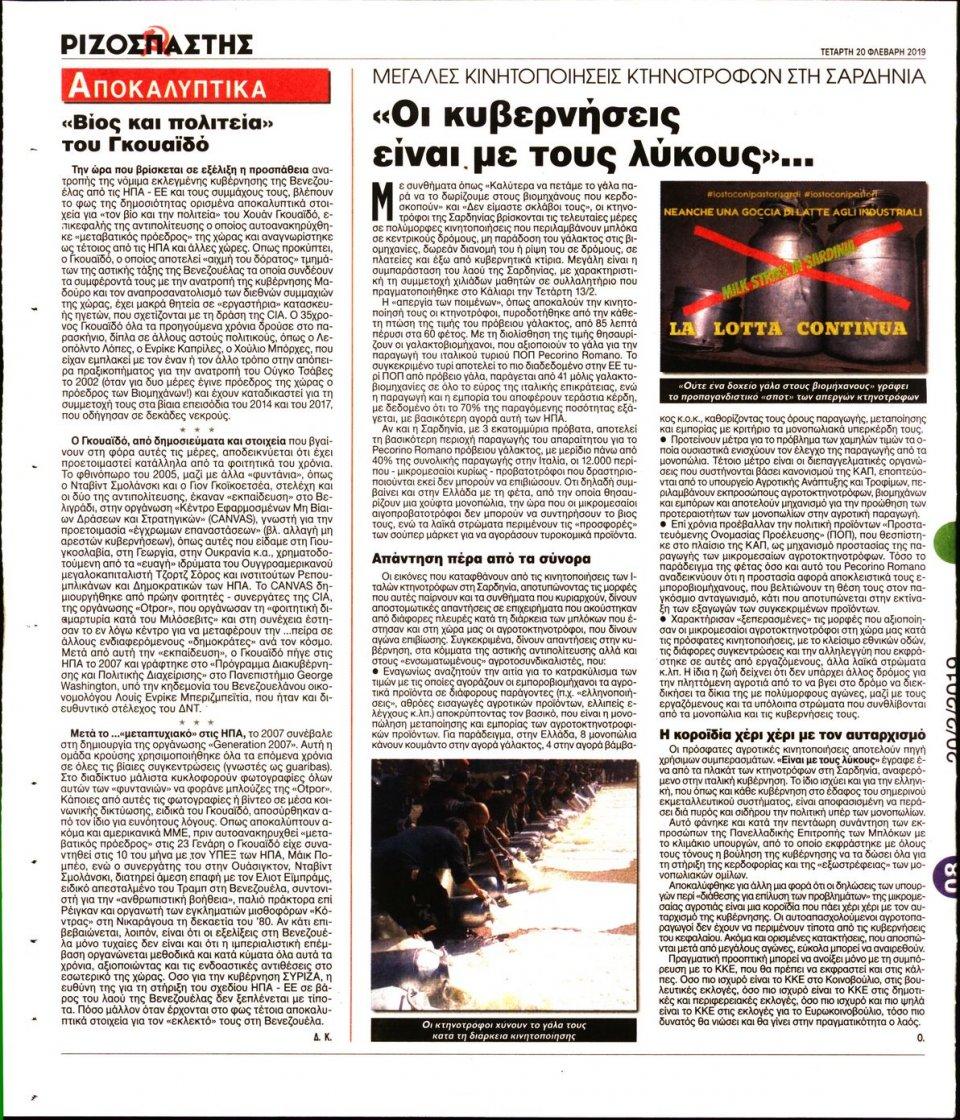 Οπισθόφυλλο Εφημερίδας - Ριζοσπάστης - 2019-02-20