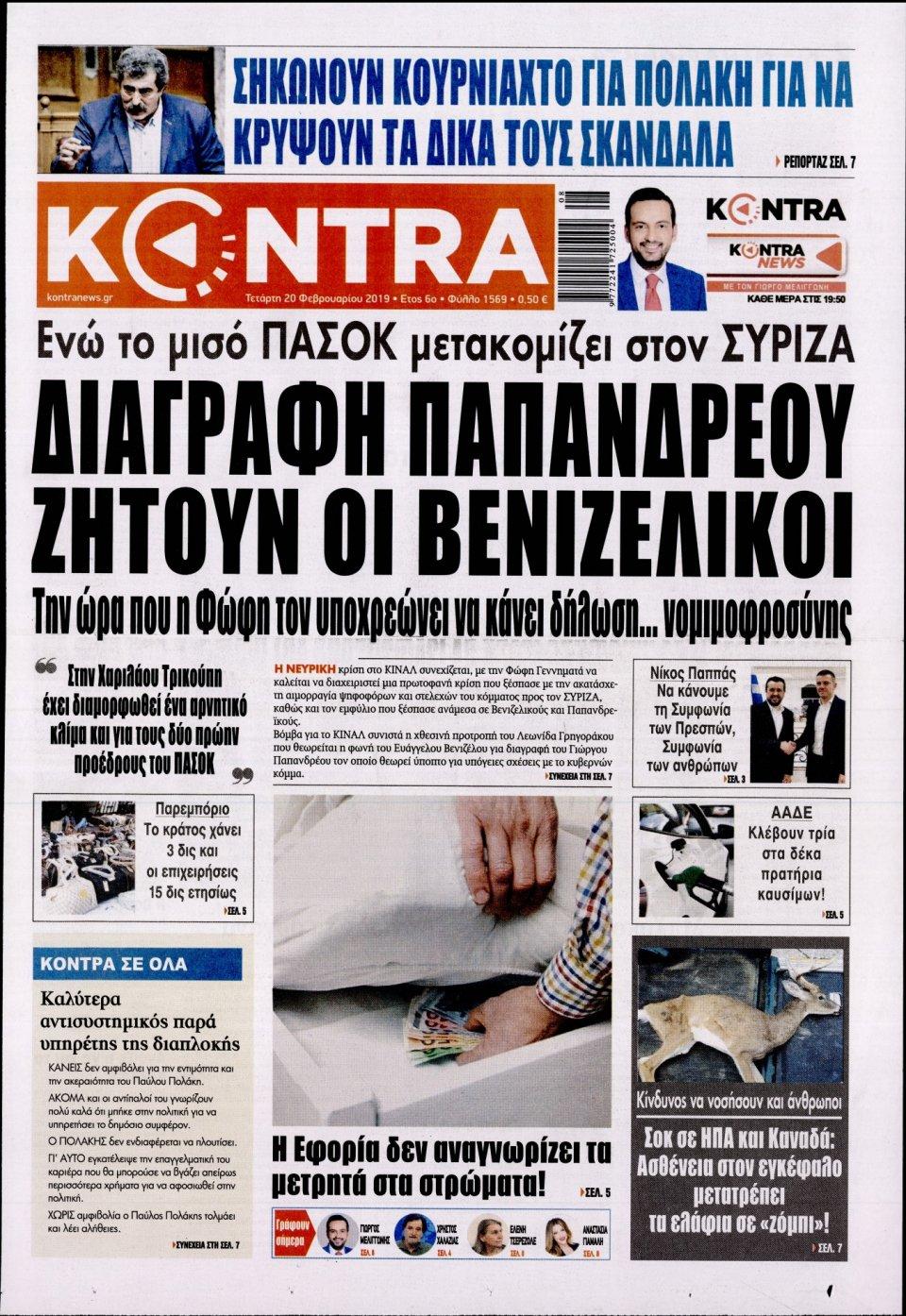 Πρωτοσέλιδο Εφημερίδας - KONTRA NEWS - 2019-02-20