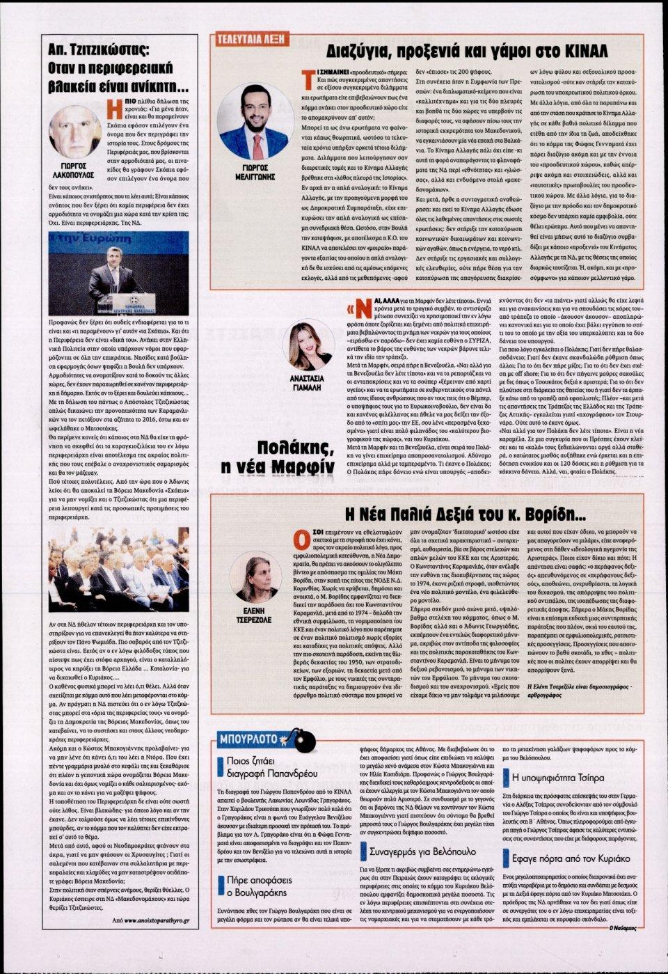 Οπισθόφυλλο Εφημερίδας - KONTRA NEWS - 2019-02-20
