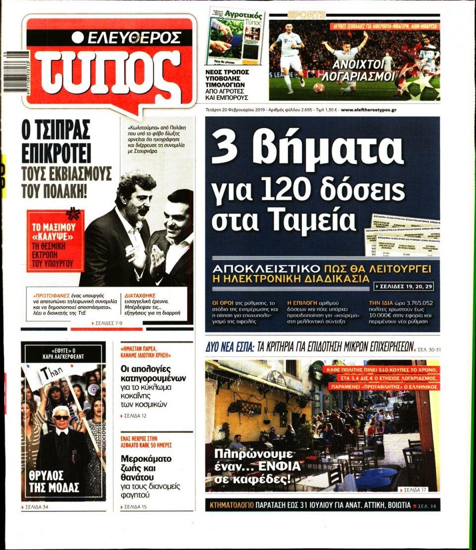 Πρωτοσέλιδο Εφημερίδας - Ελεύθερος Τύπος - 2019-02-20