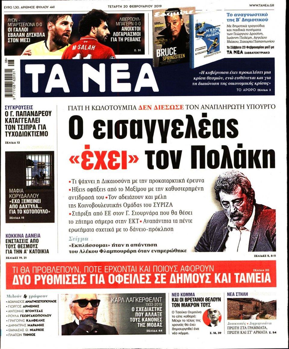 Πρωτοσέλιδο Εφημερίδας - Τα Νέα - 2019-02-20
