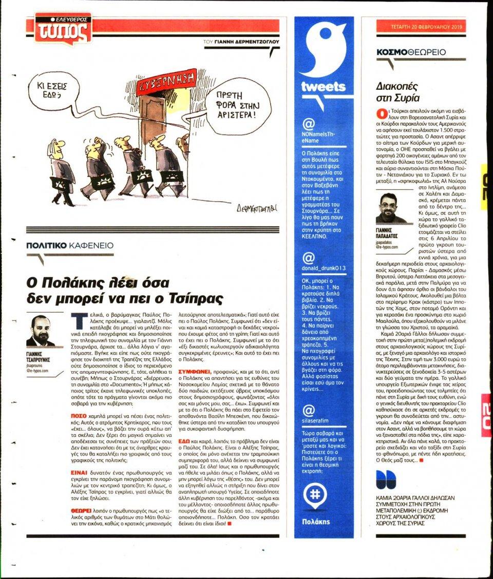 Οπισθόφυλλο Εφημερίδας - Ελεύθερος Τύπος - 2019-02-20