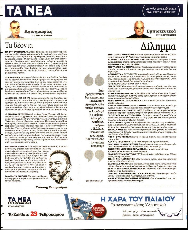 Οπισθόφυλλο Εφημερίδας - Τα Νέα - 2019-02-20