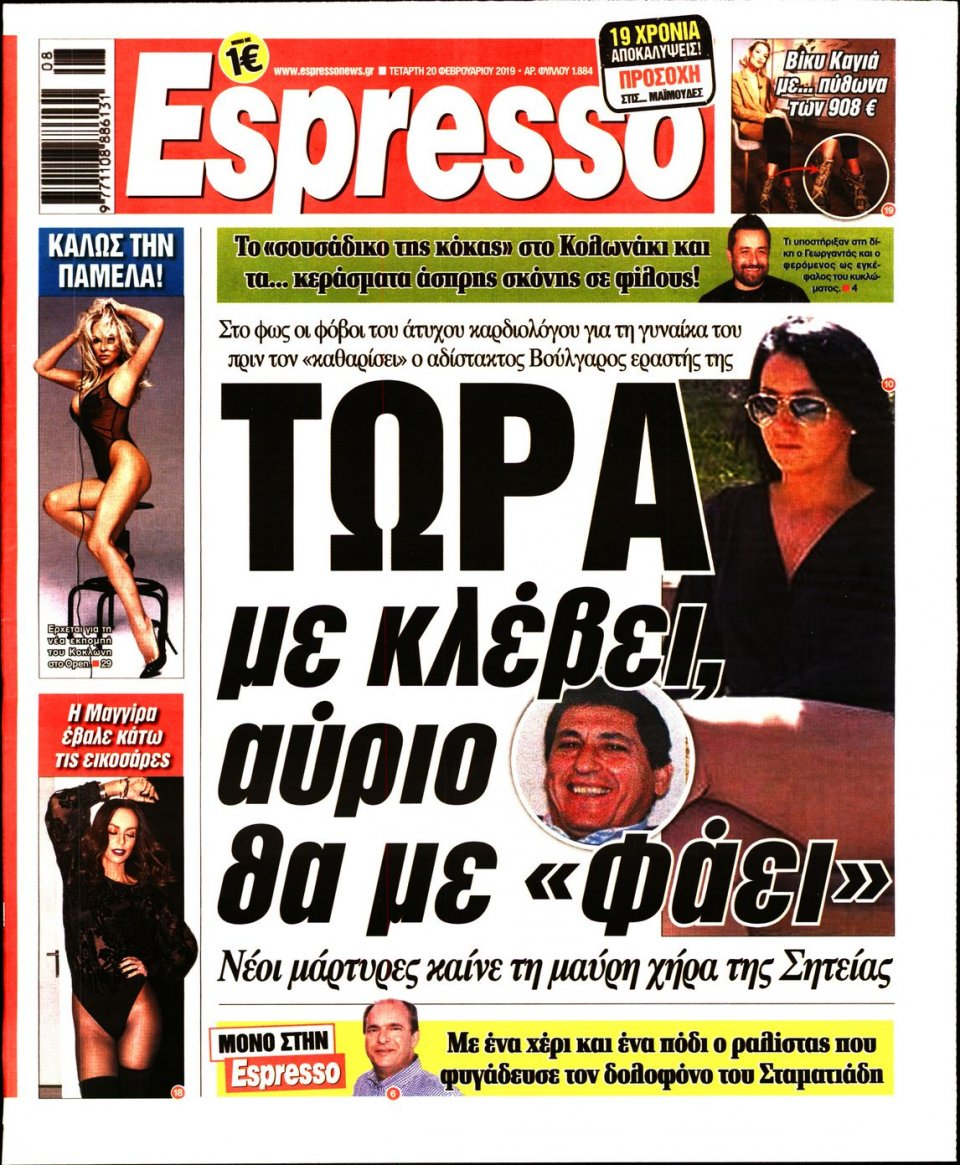 Πρωτοσέλιδο Εφημερίδας - Espresso - 2019-02-20