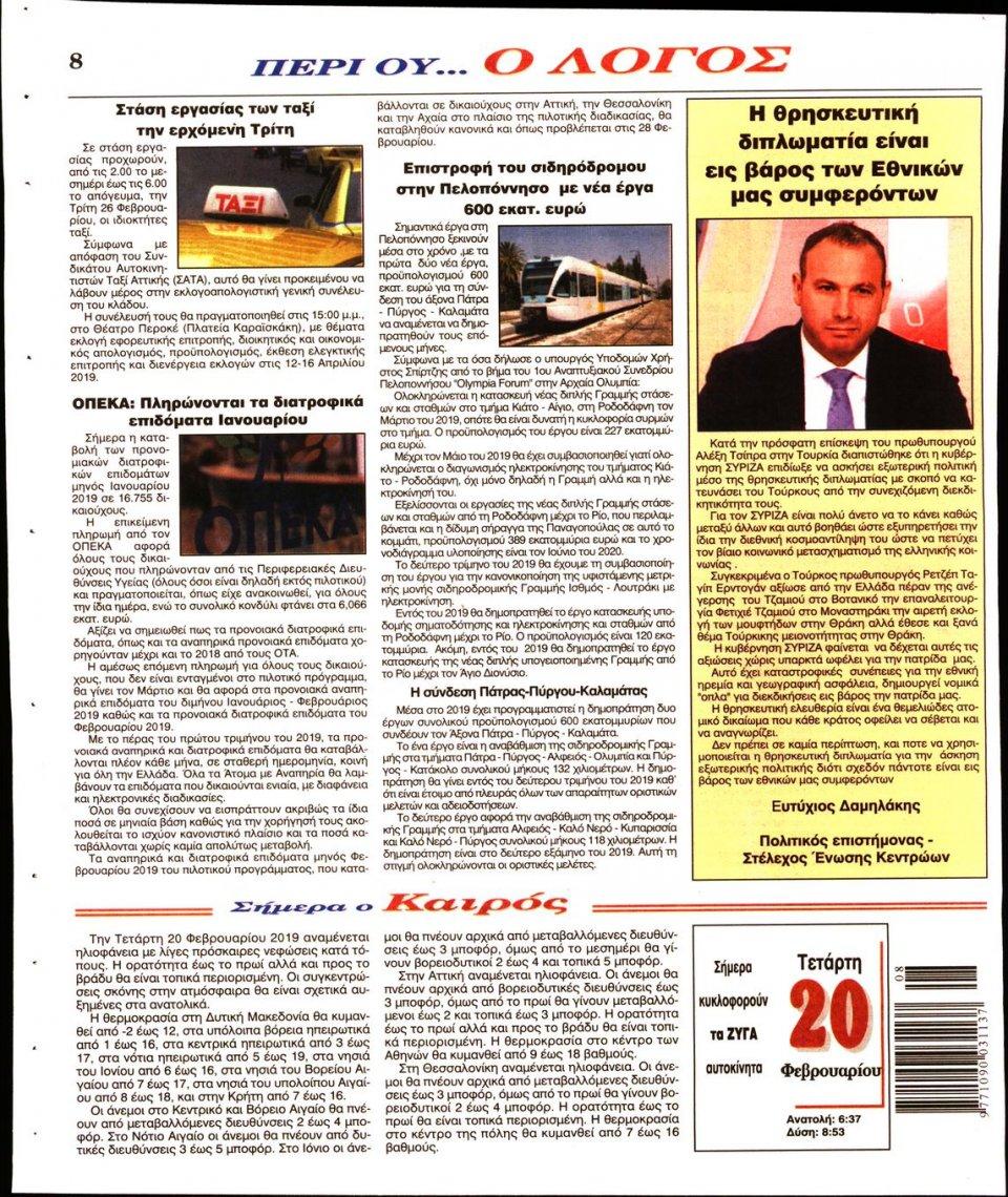 Οπισθόφυλλο Εφημερίδας - Λόγος - 2019-02-20