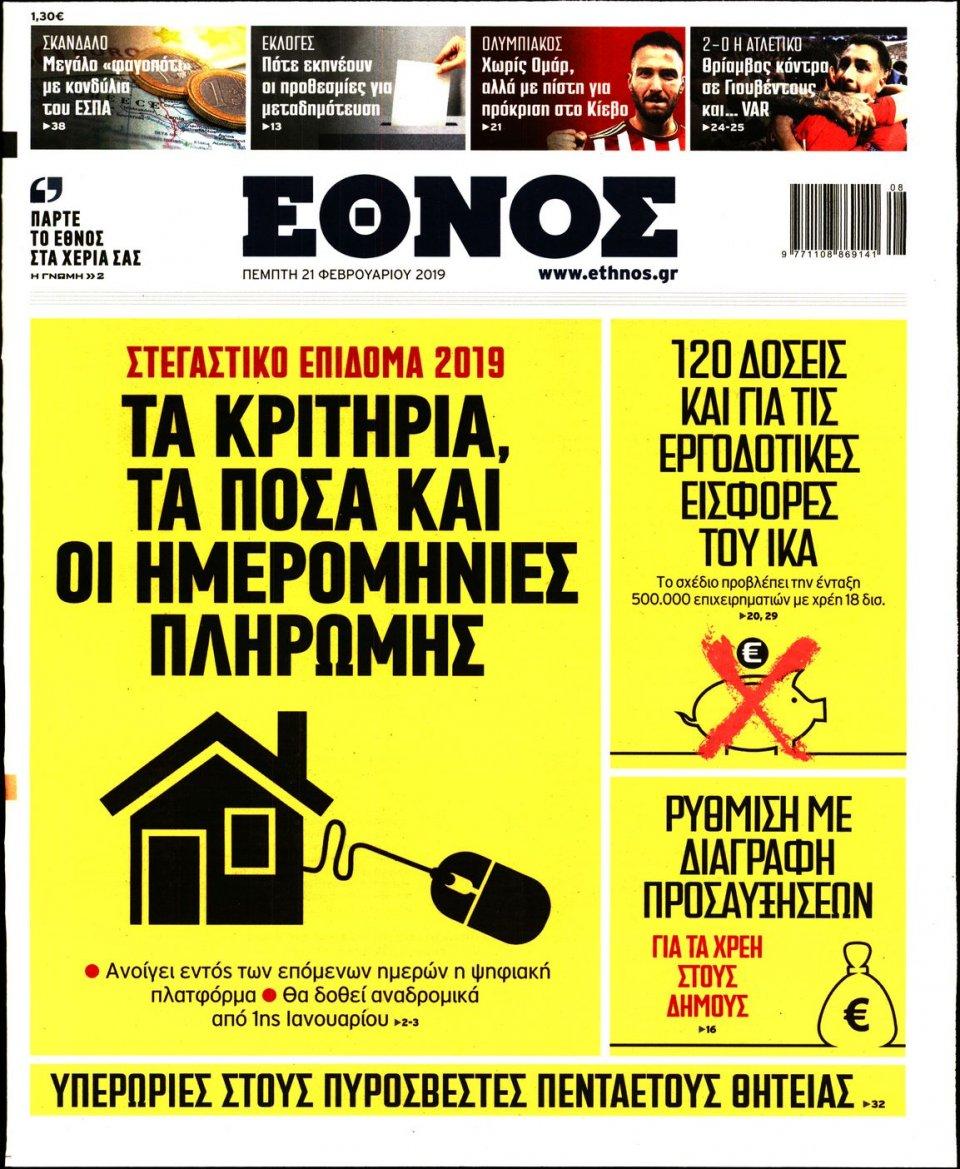 Πρωτοσέλιδο Εφημερίδας - Έθνος - 2019-02-21
