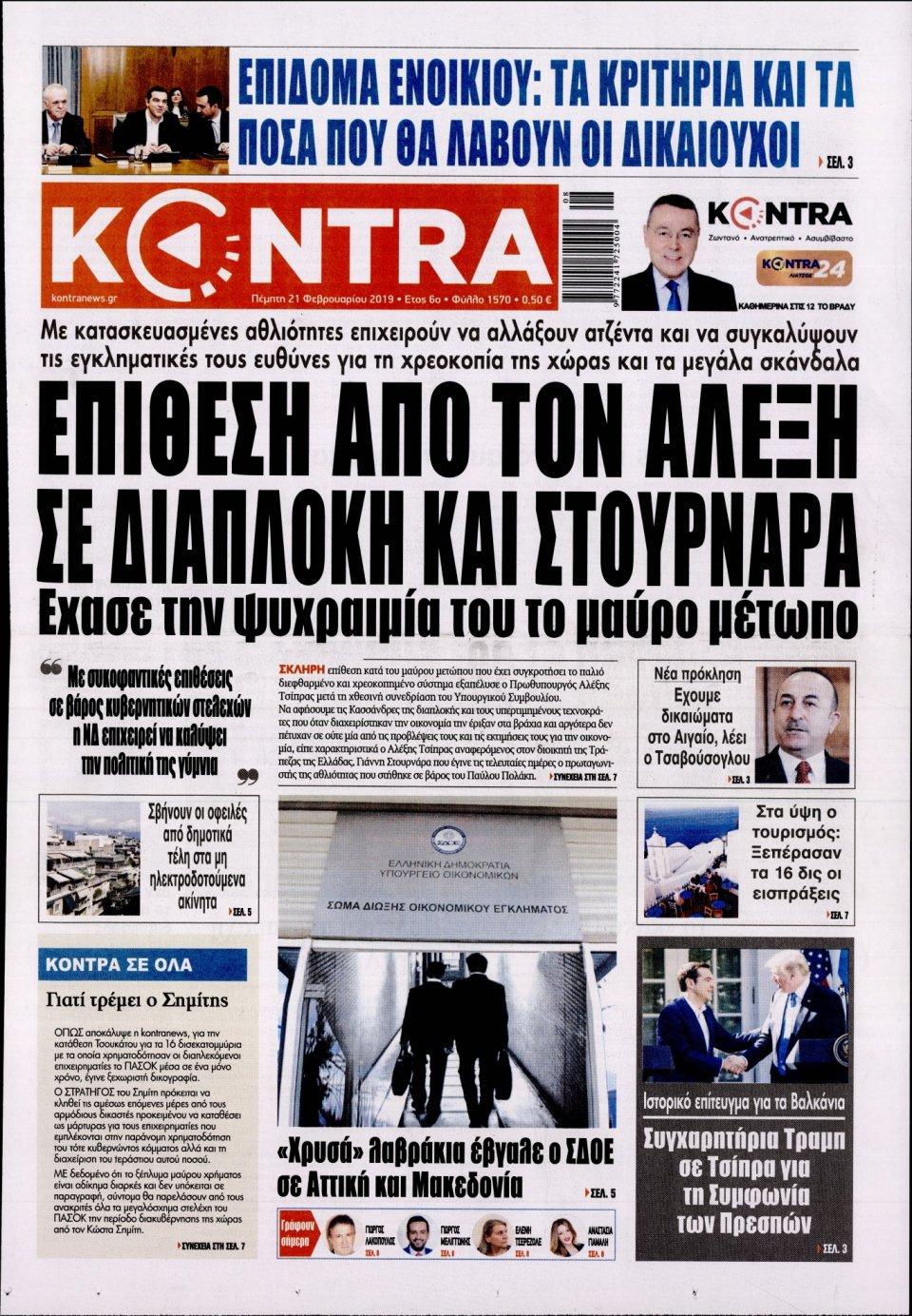 Πρωτοσέλιδο Εφημερίδας - KONTRA NEWS - 2019-02-21