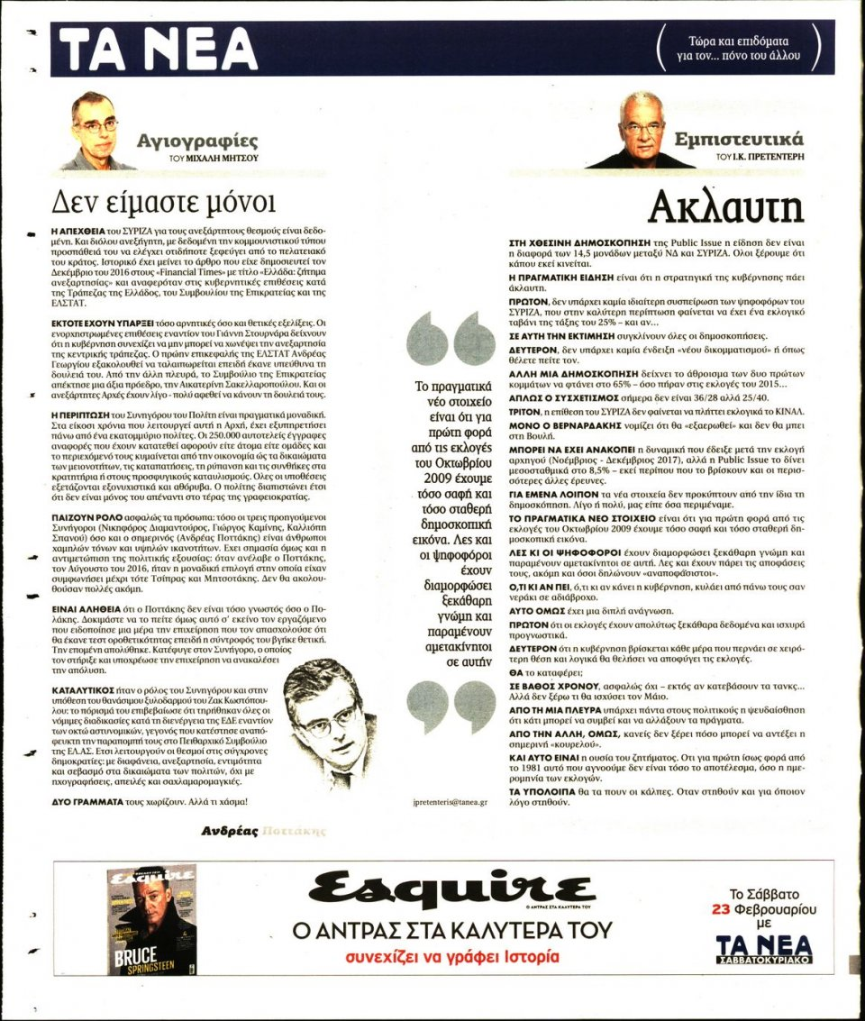 Οπισθόφυλλο Εφημερίδας - Τα Νέα - 2019-02-21
