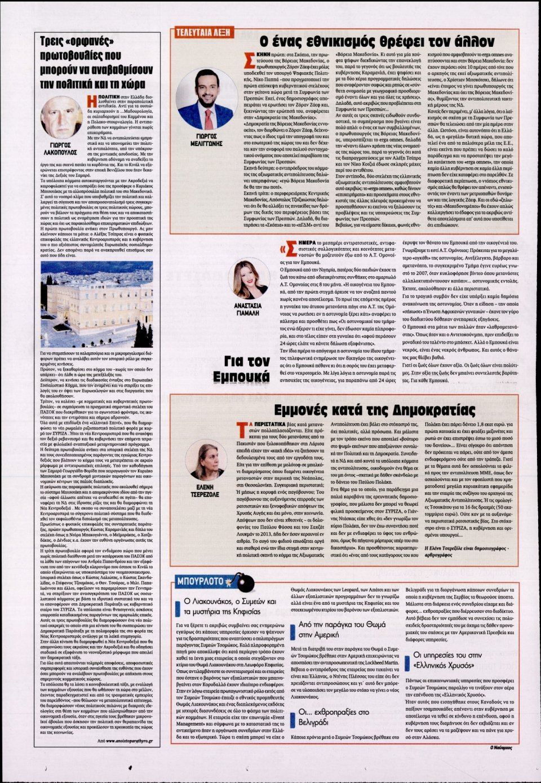Οπισθόφυλλο Εφημερίδας - KONTRA NEWS - 2019-02-21