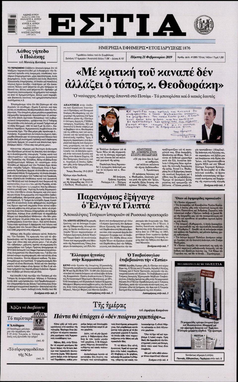 Πρωτοσέλιδο Εφημερίδας - Εστία - 2019-02-21