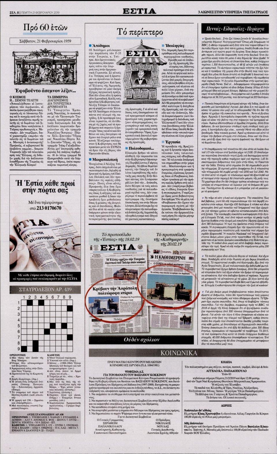 Οπισθόφυλλο Εφημερίδας - Εστία - 2019-02-21