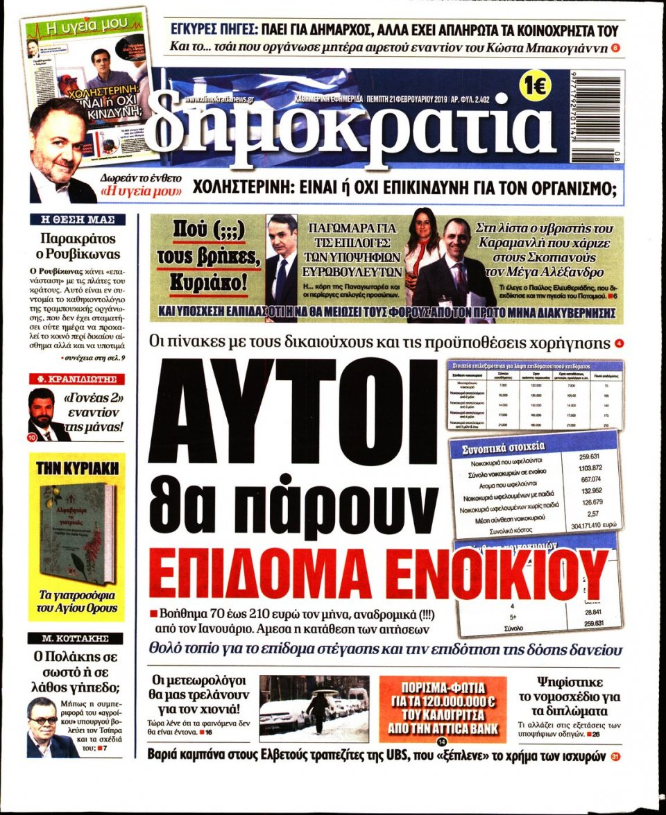 Πρωτοσέλιδο Εφημερίδας - ΔΗΜΟΚΡΑΤΙΑ - 2019-02-21