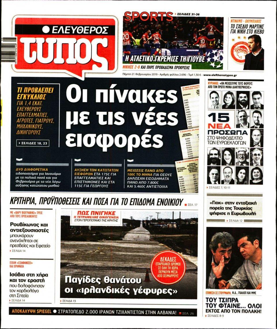 Πρωτοσέλιδο Εφημερίδας - Ελεύθερος Τύπος - 2019-02-21