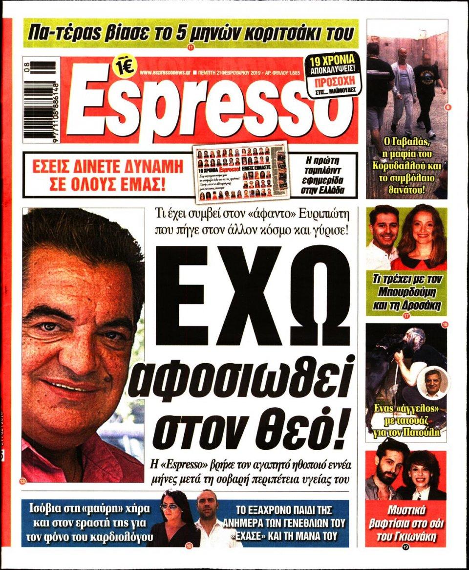Πρωτοσέλιδο Εφημερίδας - Espresso - 2019-02-21