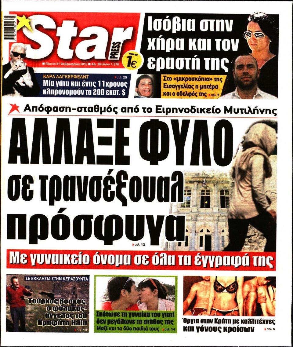 Πρωτοσέλιδο Εφημερίδας - STAR PRESS - 2019-02-21