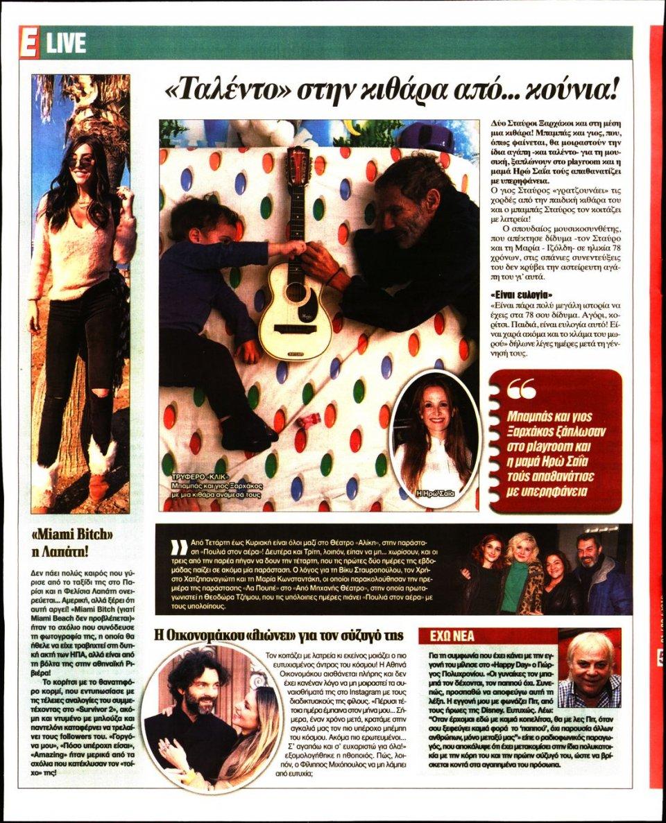 Οπισθόφυλλο Εφημερίδας - Espresso - 2019-02-21