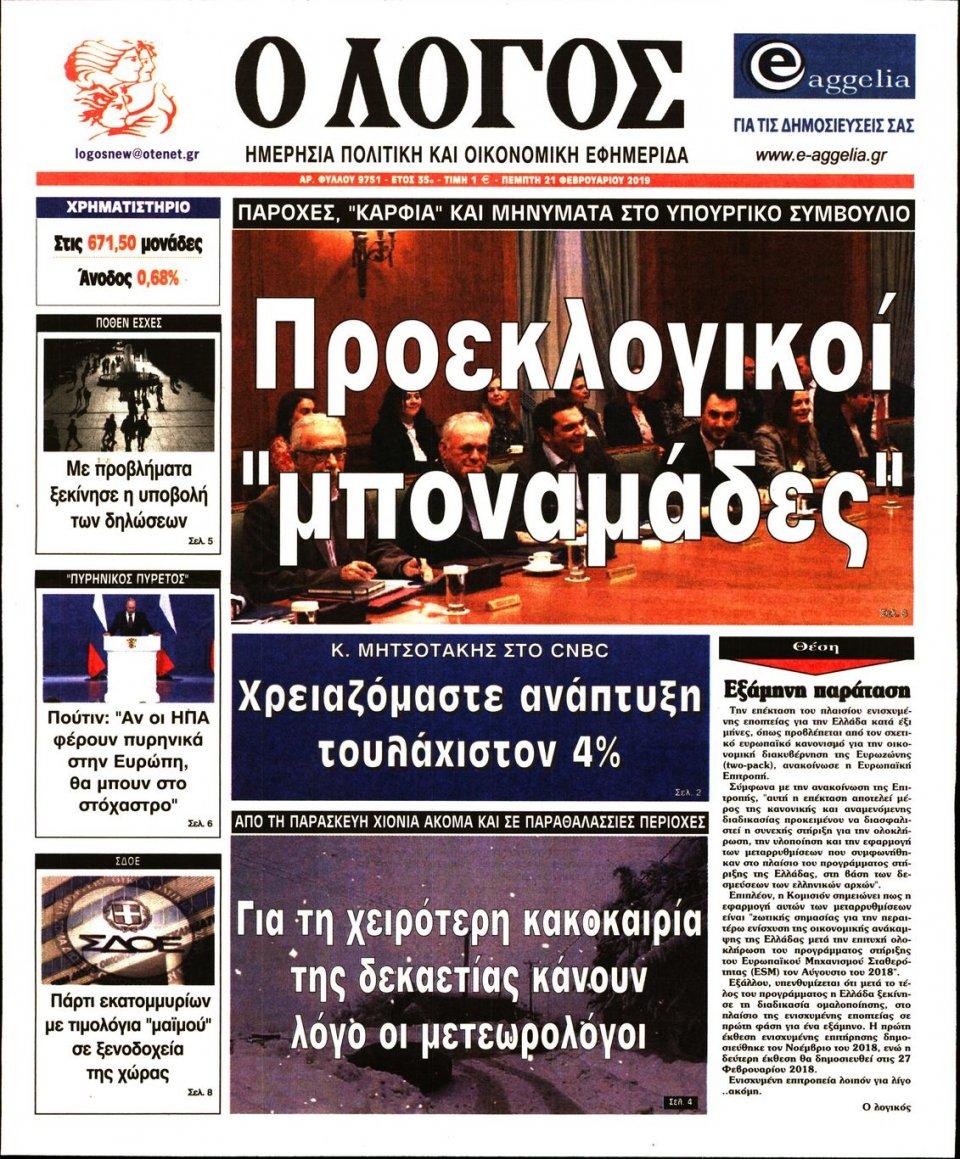 Πρωτοσέλιδο Εφημερίδας - Λόγος - 2019-02-21