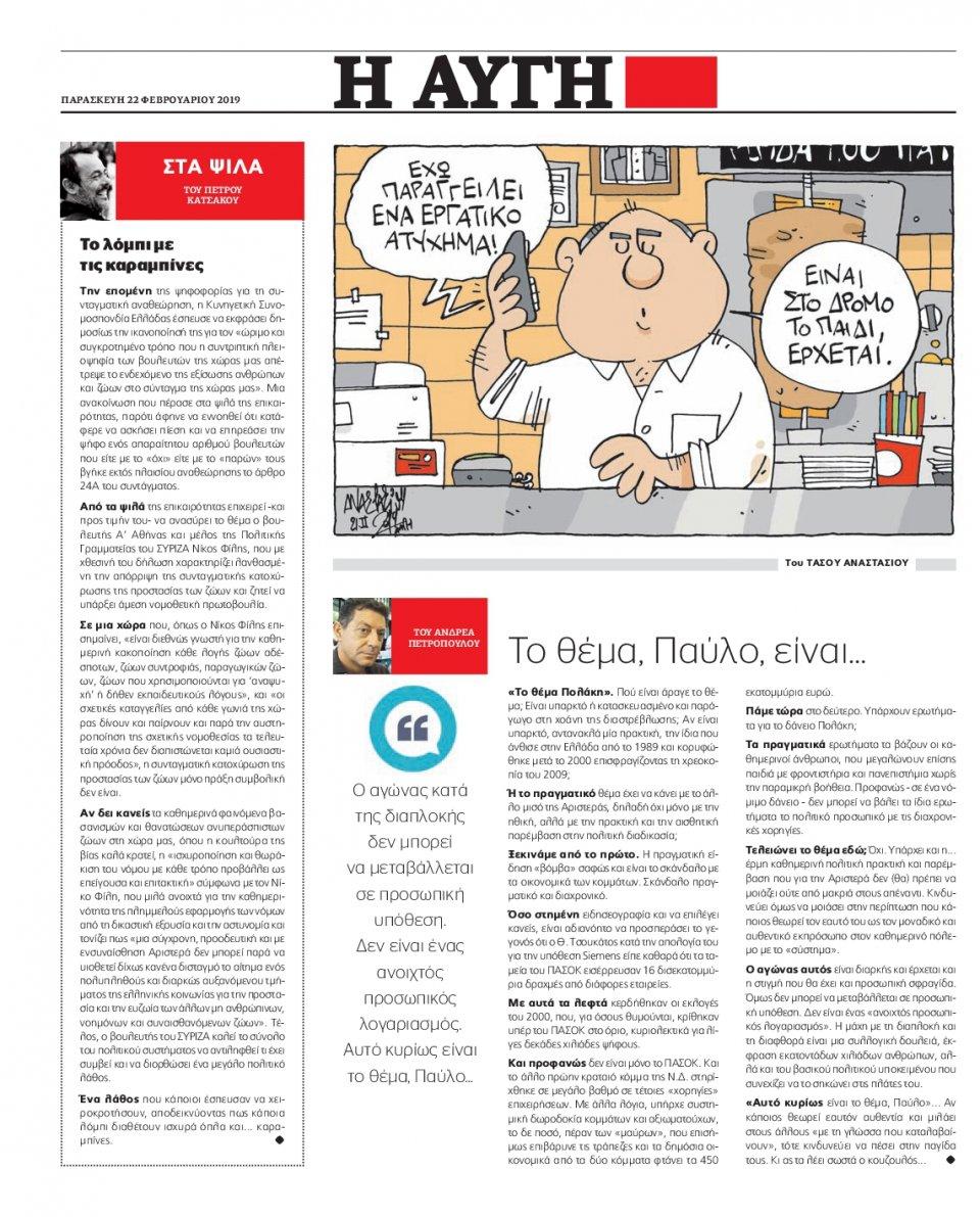 Οπισθόφυλλο Εφημερίδας - Αυγή - 2019-02-22